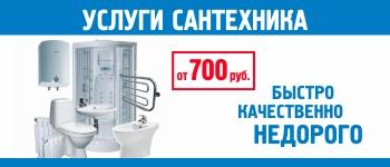 оказываем услуги сантехника в Тюмени от 700 рублей