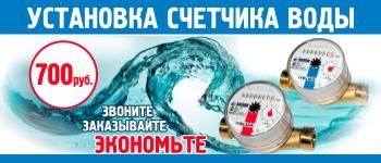 установка счетчика воды 700 рублей