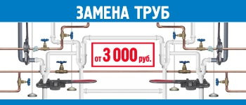 услуга по замене труб в Тюмени от 3000 рублей