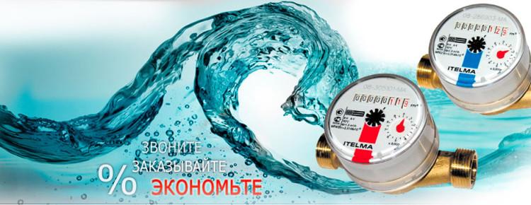 aktciia-po-schetchikam-vody-prodlena-big